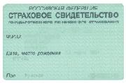 Пенсионная карта гражданина России. Любопытно, что на готовую, отпечатанную заранее, заготовку персональные данные впечатывают специальным струйным принтером